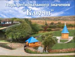 Парк регионального значения «Ключи» (Прохоровский р-н)