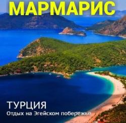 Эгейское побережье Турции с вылетом из Белгорода