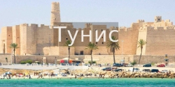 Тунис с вылетом из Белгорода