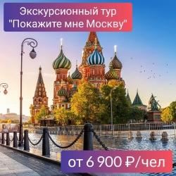 Автобусный тур в Москву из Белгорода