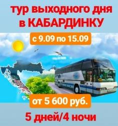Тур выходного дня в Кабардинку