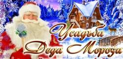 Усадьба Деда Мороза (Грайворонский район)