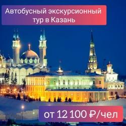 автобусный тур в Казань из Белгорода