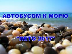 Тур выходного дня в Краснодарский край