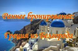 Греция из Белгорода